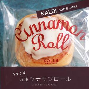 KALDI|ストックしておくと嬉しい!カルディのうまうま冷凍シナモンロール