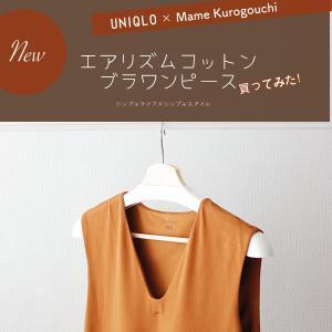 \新発売/ UNIQLO × Mame Kurogouchi「ブラ・ワンピース」レポ