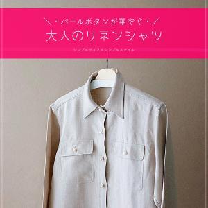 40代の大人カジュアル|パールボタンが華やぐ使えるリネンシャツ