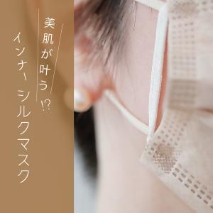 美肌効果アリ!? マスクの肌荒れ防止にインナーシルクマスクを使ってみた!
