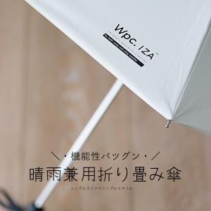 1本2役! 雨と紫外線防止に便利な晴雨兼用折り畳み傘。