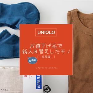 【UNIQLO】お買い得価格で全捨て&全入れ替えしたモノ[旦那編]