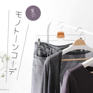 大人のコットンTシャツ&夏のモノトーンコーデ