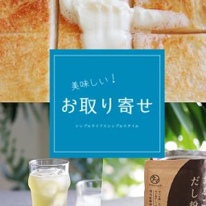 \TV紹介/食パン専門店「高匠」と九州産の美味しいお取り寄せ