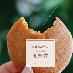 今日のおやつ|九州銘菓、丸芳露(丸ぼうろ)知ってる!?