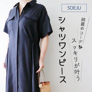 綺麗目&スッキリ着れる大人のシャツワンピース|SOEJU(ソージュ)