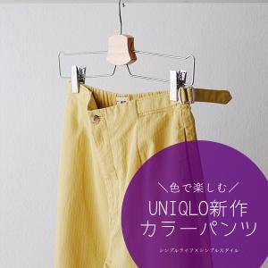 UNIQLO|HANA TAJIMA新作カラーパンツで気持ち明るく!