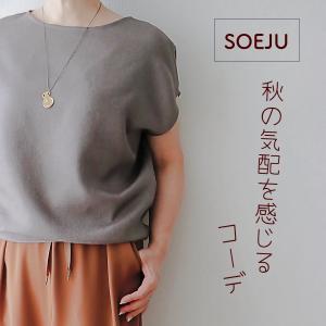SOEJU(ソージュ)人気NO.1アイテムで秋の気配を取り入れたコーデ