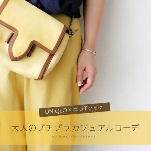 UNIQLO&ロゴTシャツ de 大人プチプラコーデ