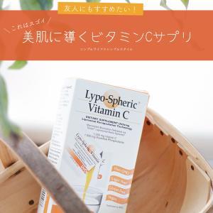友人にも薦めたい!美肌に導くビタミンCサプリ「リポスフェリックビタミンC」[PR]
