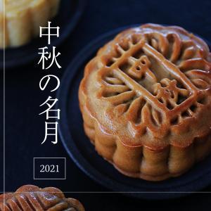 中秋の名月 2021
