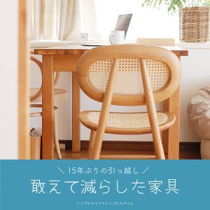 新居|敢えて減らした家具。