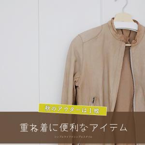秋のアウターは1着。重ね着に便利!薄くて便利なアイテム