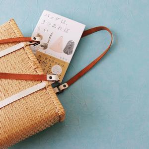 バッグの所有数はいくつ?『バッグは、3つあればいい』と私が所有しているバッグ。