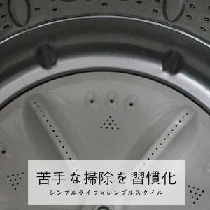 Seria セリア|習慣化出来ないキライな掃除対策!洗濯槽掃除を習慣化するコツ。