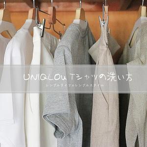 【UNIQLO U】ユニクロユー・プチプラTシャツのお手入れどうしてる?シンプリストのお手入れ方法。