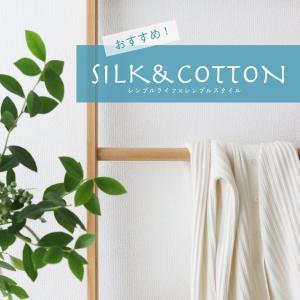 40代ファッション|夏の冷え対策は季節問わず羽織れる素材とアイテムを追加。シルク&コットンがおすすめ!