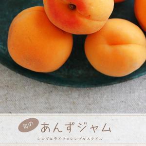 美味しい暮らし|旬のフルーツで自家製ジャムづくり