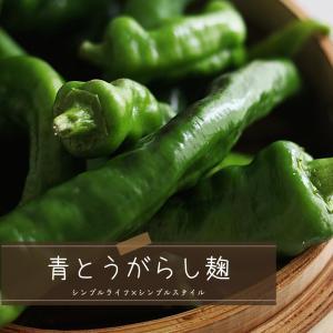 発酵生活|自家製青とうがし醤油麹づくり