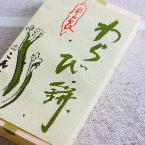 今日のおやつ|鎌倉名物こ寿々のわらび餅とロミのおやつ♡