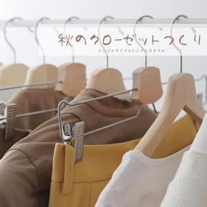 40代ファッション|秋服を買う前にしていること。秋冬コーデを妄想中。