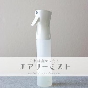 これは買って良かった!小さなストレスが快適に♪シンプルデザインの高微細ミストAivilがおすすめ!化粧水入れても。