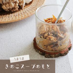 美味しい暮らし 白崎茶会のキノコスープの素