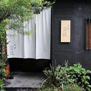 鎌倉さんぽ|四季を楽しめる隠れ家茶房「空花」へ。