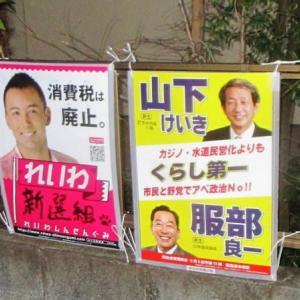 JR茨木駅からスタート 山本太郎さんが応援決定