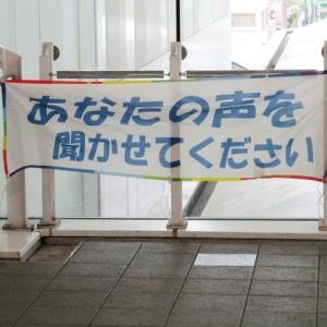 今朝はJR茨木駅から。 /…「嘘ばかり内閣」数々の愚策とお友達人事