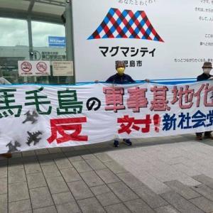 馬毛島の軍事基地化反対行動