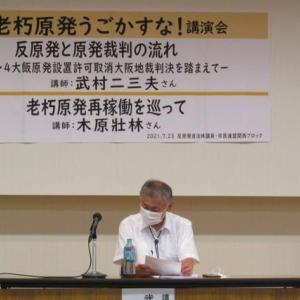 「反原発自治体議員・市民連盟」関西ブロック第5回総会