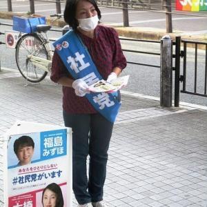 社民党大阪9区予定候補の大椿ゆう子さん激励