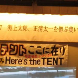 渕上太郎さん、正清太一さんを偲ぶ集い