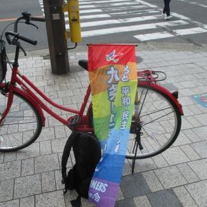 「九条は世界の宝」自転車宣伝 教育委員会傍聴 「共生・連帯」近畿