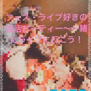 フェス・ライブ好きの婚活パーティー~一緒にライブに行こう!