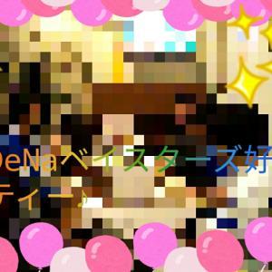横浜DeNaベイスターズ好きのパーティー~★東京ドームの試合後に盛り上がろう★