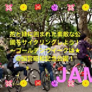 花と緑に囲まれた素敵な公園をサイクリングしよう!