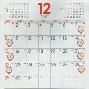 12月の営業