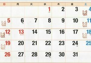 1月の営業