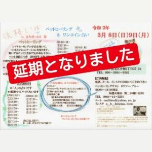 旅するしっぽin小倉・クロリ開催延期について