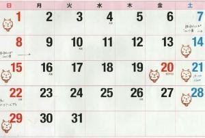 3月の営業