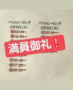 【旅するしっぽin小倉・クロリ】ご予約状況(2/22更新)
