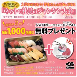 くら寿司アプリでジャンケン大会!