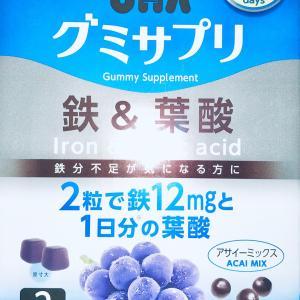 鉄分+葉酸補給にグミサプリ