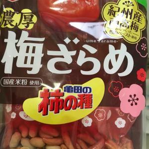 【覚書】濃厚梅ざらめ柿の種