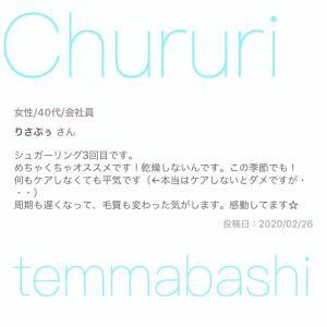 クチコミのご紹介☆【ブラジリアンワックス/シュガーリング 大阪】Chururi