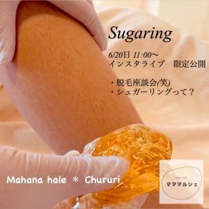 初めてのインスタライブ①☆Chururi waxing/sugaring