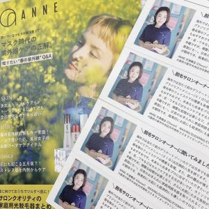 パンフレットに掲載されました☆Chururi 天満橋店