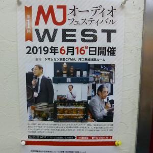 第一回 MJオーディオフェスティバル WEST